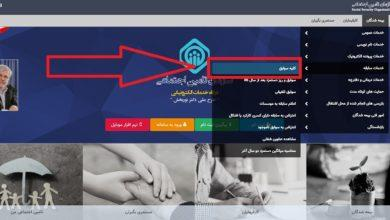 سایت خدمات الکترونیک سازمان تامین اجتماعی