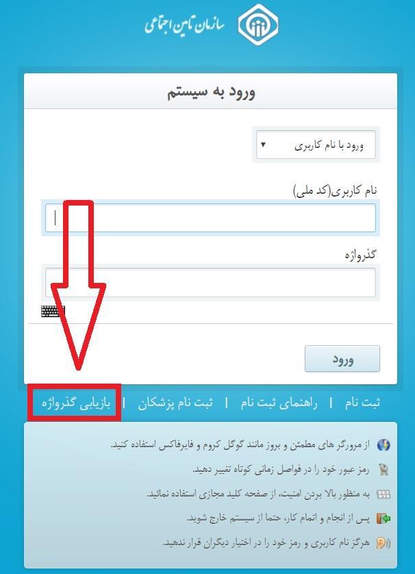 بازیابی رمز عبور تامین اجتماعی