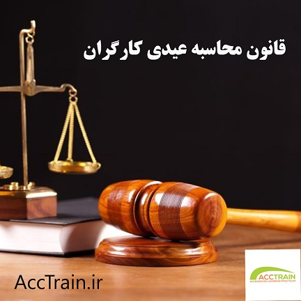 قانون محاسبه عیدی کارگران