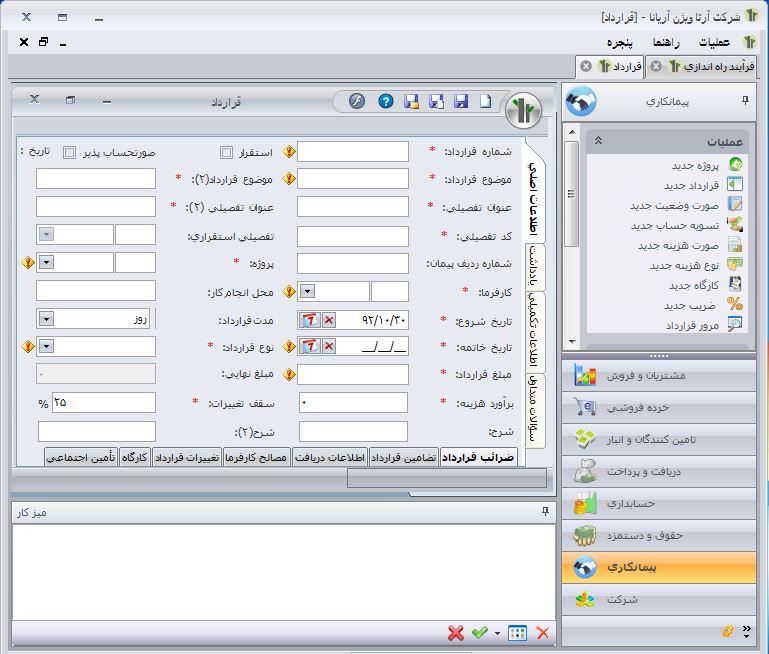 حسابداری پیمانکاری نرم افزار حسابداری