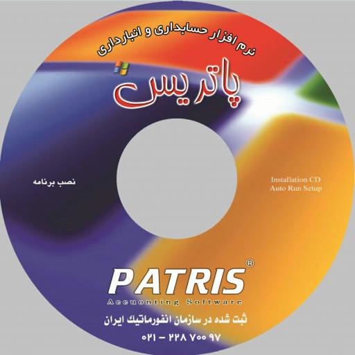 نرم افزار حسابداری پاتریس