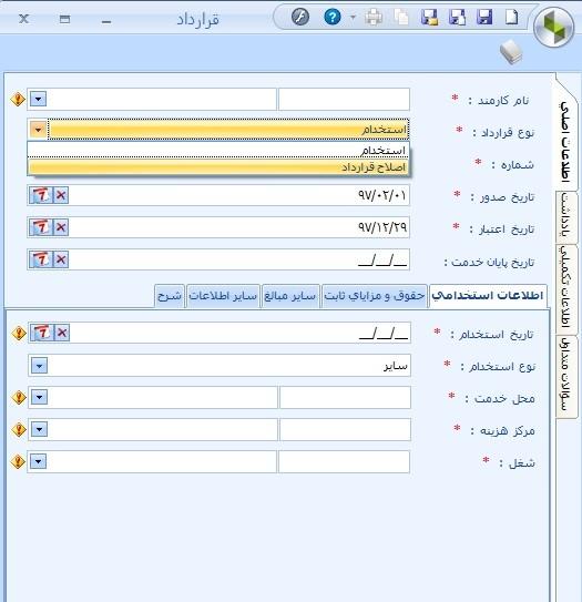 نرم افزار حسابداری حقوق و دستمزد