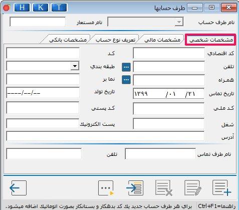 مشخصات شخصی طرف حساب در نرم افزار هلو