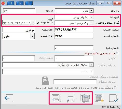 مشخصات حساب بانکی در اول دوره