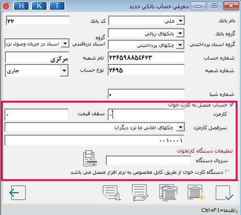 تنظیمات کارت خوان در اول دوره