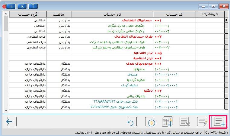 سرفصل های حسابداری در نرم افزار هلو
