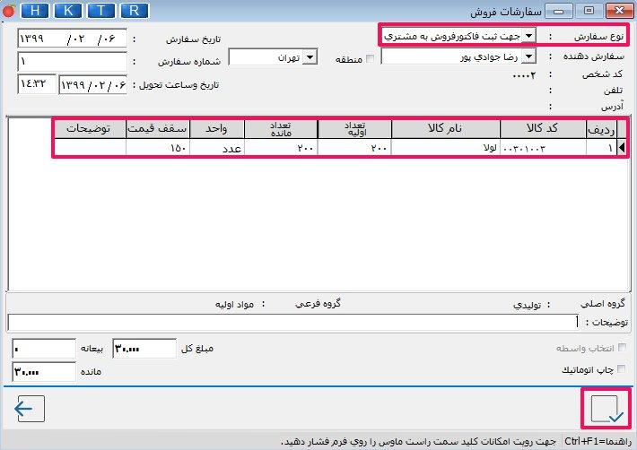ثبت سفارش فروش در نرم افزار هلو کالا