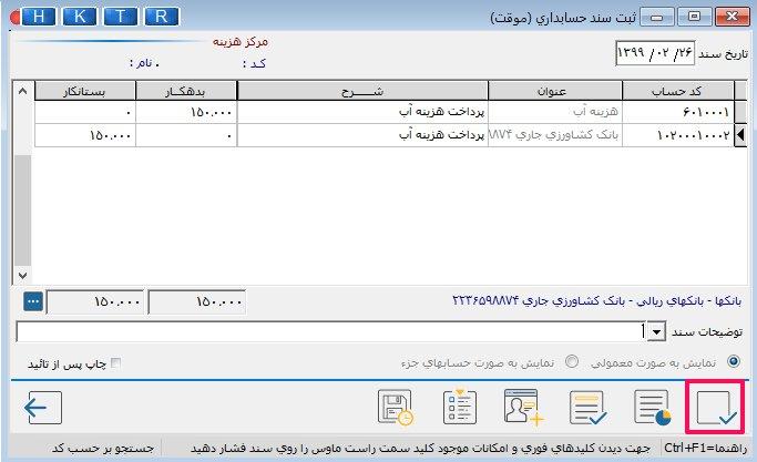 صدور سند حسابداری دستی