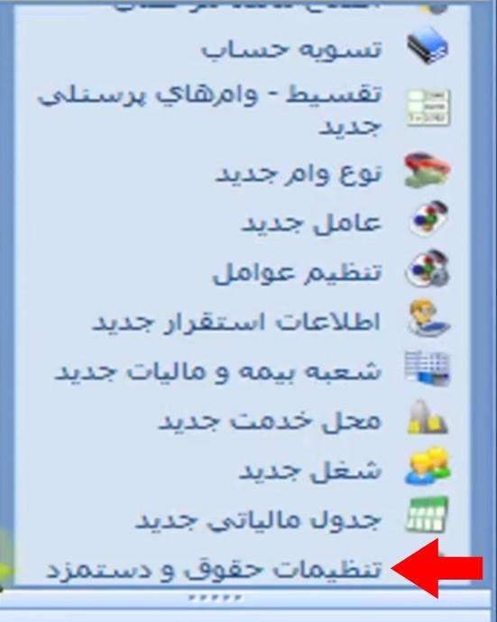 تنظیمات حقوق و دستمزد سپیدار
