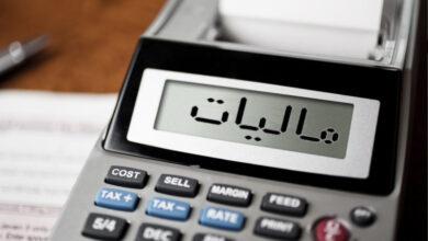 محاسبه مالیات